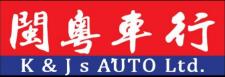 K & J AUTO 闽粤车行
