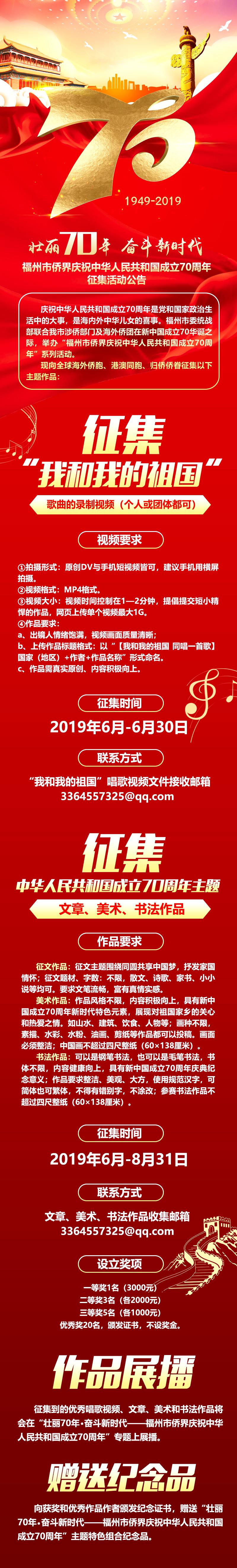 福州侨界征集建国70周年主题作品
